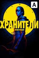 """Watchmen"" - Russian Movie Poster (xs thumbnail)"