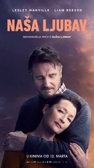 Ordinary Love - Bosnian Movie Poster (xs thumbnail)
