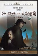 The Private Life of Sherlock Holmes - Japanese Movie Cover (xs thumbnail)
