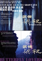 Mo hup leung juk - Hong Kong Movie Poster (xs thumbnail)