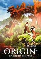 Gin-iro no kami no Agito - Movie Poster (xs thumbnail)