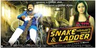 Snake & Ladder - Indian Movie Poster (xs thumbnail)