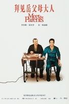 Meet The Parents - Chinese Movie Poster (xs thumbnail)