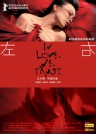 Zuo you - Chinese Movie Poster (xs thumbnail)