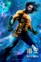 Aquaman - Chinese Movie Poster (xs thumbnail)
