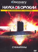 """""""Weaponology"""" - Russian DVD movie cover (xs thumbnail)"""