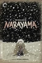 Narayama bushiko - DVD movie cover (xs thumbnail)