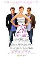 27 Dresses - Chinese Movie Poster (xs thumbnail)