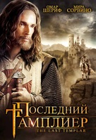 """The Last Templar"" - Russian Movie Cover (xs thumbnail)"