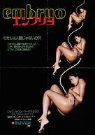 Embryo - Japanese Movie Poster (xs thumbnail)