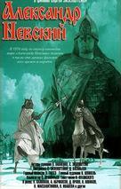 Aleksandr Nevskiy - Russian VHS movie cover (xs thumbnail)