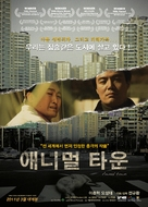 Animal Town - South Korean Movie Poster (xs thumbnail)