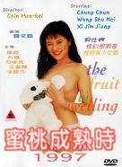 The Fruit Is Swelling - Hong Kong poster (xs thumbnail)