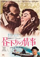 Love in the Afternoon - Japanese Movie Poster (xs thumbnail)