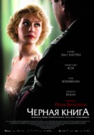 Zwartboek - Russian Movie Poster (xs thumbnail)