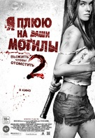 I Spit on Your Grave 2 - Russian Movie Poster (xs thumbnail)