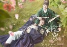 """Gooreumi Geurin Dalbit"" - South Korean Movie Poster (xs thumbnail)"
