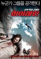 Vertige - South Korean Movie Poster (xs thumbnail)