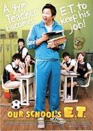 Wool-hak-kyo I-ti - Movie Poster (xs thumbnail)