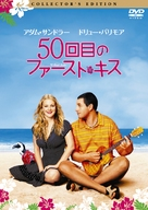 50 First Dates - Japanese DVD movie cover (xs thumbnail)