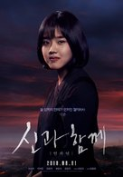 Singwa hamkke: Ingwa yeon - South Korean Movie Poster (xs thumbnail)