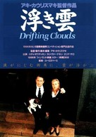 Kauas pilvet karkaavat - Japanese Movie Poster (xs thumbnail)