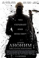 Anonymous - Russian Movie Poster (xs thumbnail)