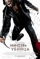 Ninja Assassin - Russian Movie Poster (xs thumbnail)