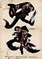 Hing dai - Chinese poster (xs thumbnail)