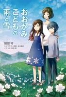 Okami kodomo no ame to yuki - Japanese DVD cover (xs thumbnail)
