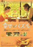 Rompecabezas - Japanese Movie Poster (xs thumbnail)