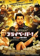 Flypaper - Japanese Movie Poster (xs thumbnail)