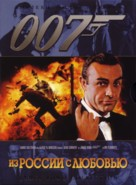 From Russia with Love - Russian Movie Cover (xs thumbnail)