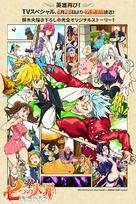 """Nanatsu no taizai"" - Japanese Movie Poster (xs thumbnail)"