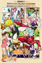 """Nanatsu no taizai"" - Japanese Movie Poster (xs thumbnail)"