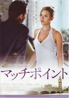 Match Point - Japanese Movie Poster (xs thumbnail)