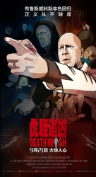 Death Wish - Chinese Movie Poster (xs thumbnail)