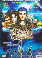 Dragonblade - Hong Kong DVD cover (xs thumbnail)