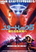 Star Trek: The Final Frontier - Japanese Movie Poster (xs thumbnail)