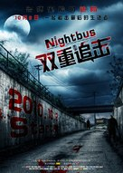 Notturno bus - Chinese Movie Poster (xs thumbnail)