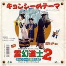 Jiang shi xian sheng xu ji - Japanese Movie Cover (xs thumbnail)
