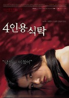 Uninvited - South Korean poster (xs thumbnail)