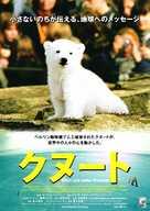 Knut und seine Freunde - Japanese Movie Poster (xs thumbnail)