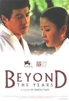 Chun nyun hack - British Movie Poster (xs thumbnail)