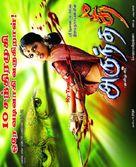 Arundhati - Indian Movie Poster (xs thumbnail)