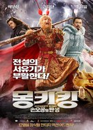 Xi you ji: Da nao tian gong - South Korean Movie Poster (xs thumbnail)