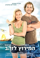 Fool's Gold - Israeli Movie Poster (xs thumbnail)