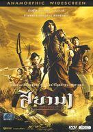 Siyama - Thai poster (xs thumbnail)