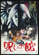 Operazione paura - Japanese Movie Poster (xs thumbnail)