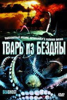 Sea Ghost - Russian DVD cover (xs thumbnail)